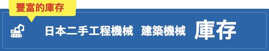 豐富的庫存 日本二手工程機械 建築機械 庫存