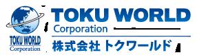 toku world corporation 株式会社トクワールド