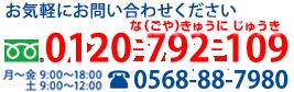 フリーダイヤル0120-792109