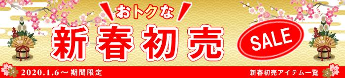 新春初売SALE